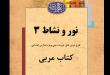 book-morabi3