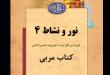 book-morabi4