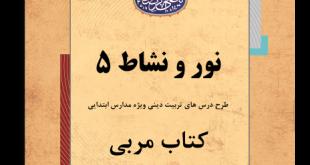 book-morabi5
